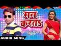 Download भोजपुरी का सुपरहिट लोकगीत 2017 - Mann Karata Korwa Me - Pawan Tiwari Jhagru - Bhojpuri Hit Song 2017 MP3 song and Music Video