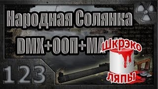 Народная Солянка DMX ООП МА К. Шкрэколяпы Бонус