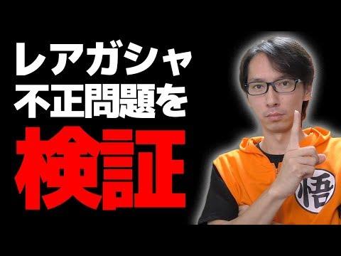 【超#683】ドッカンバトルで同一キャラが4体同時に出る確率を検証してみた!【Dragon Ball Z Dokkan Battle】