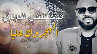 مصطفي البربري - الهجروك عليا   اغاني الحفلات   اغاني سودانية 2020