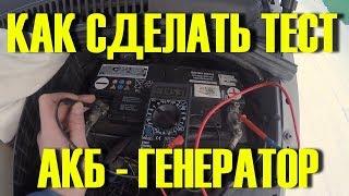 Тест Аккумулятора и Генератора Мультиметром. (Убил проект Mercedes W124)
