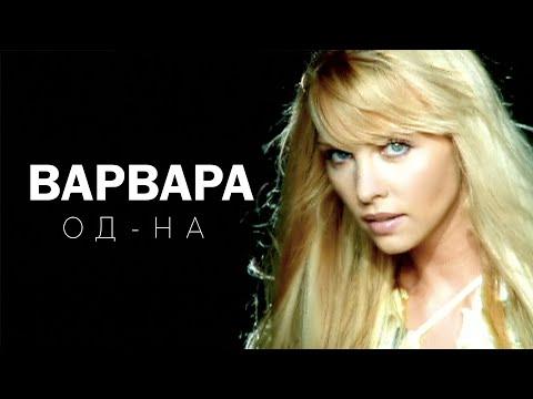 ВАРВАРА - ОД-НА (Official Video), 2002