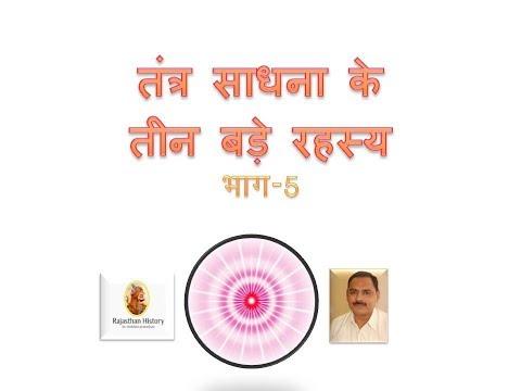 Big Mysteries Of Tantra Sadhana, Part - 5