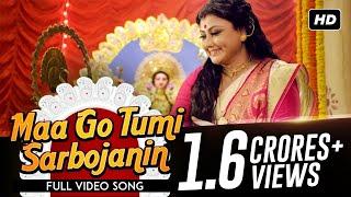 Maa Go Tumi Sarbojanin | Suruchi Sangha Theme Song | 2015