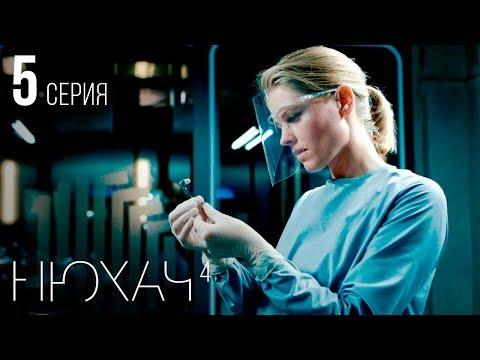 НЮХАЧ - 4 СЕЗОН. СЕРИЯ 5