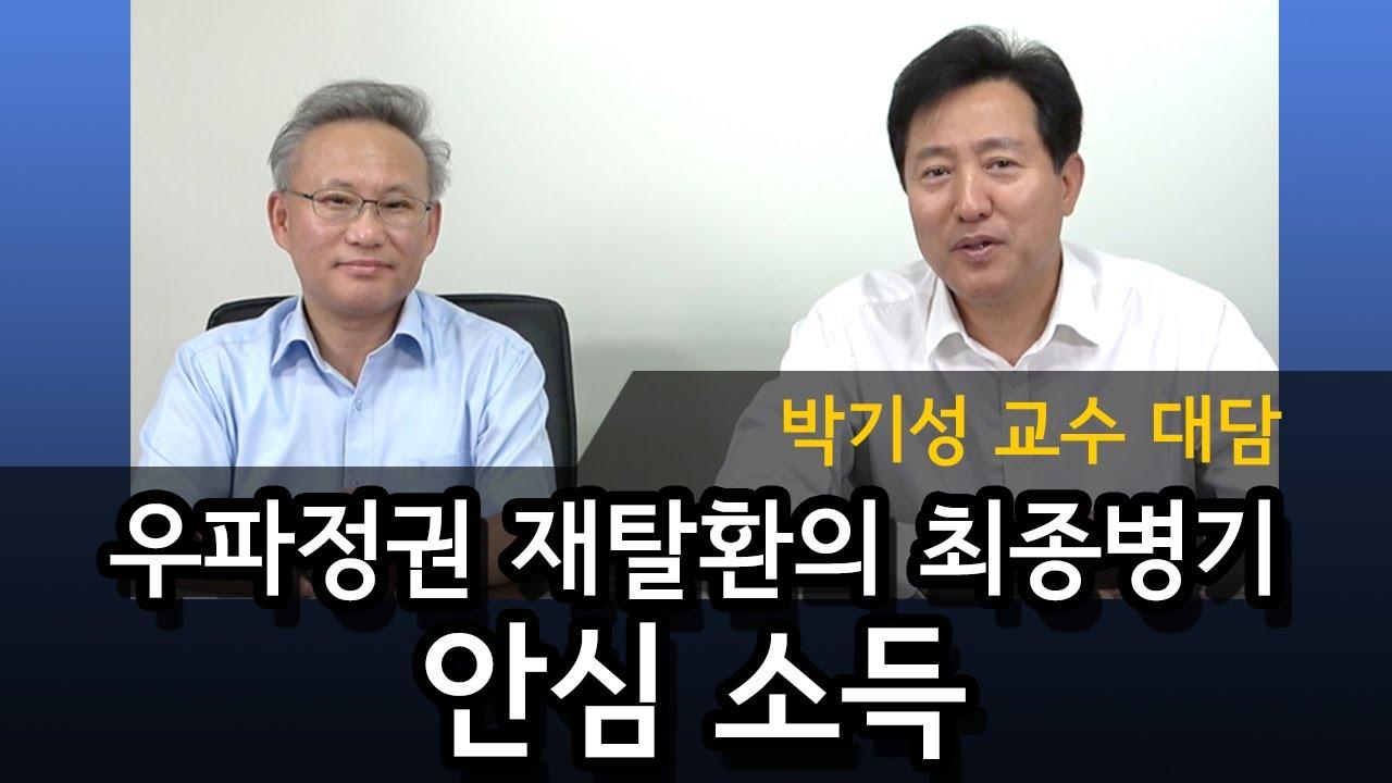 우파정권 재탈환의 최종병기 - 안심소득 [오세훈TV]   박기성교수 대담