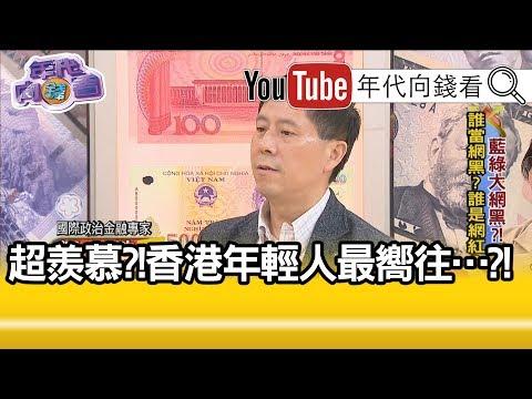 精華片段》汪浩:台灣經濟有三大困境…?!【年代向錢看】