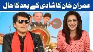 Imran Khan Ka Shadi Kay Bad Ka Hal - Q K Jamhuriat Hai - 24 February 2018 | 24 News