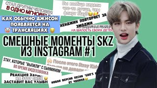 Смешные моменты Stray Kids из Instagram  #1 | Funny Stay Kids | Try not to laugh