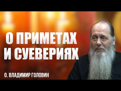 о. Владимир Головин.