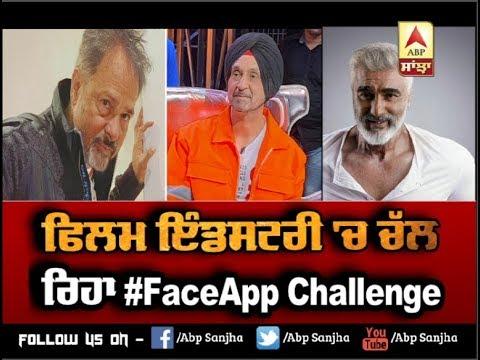 Film Industry `ਚ ਚੱਲ ਰਿਹਾ #FaceApp Challenge | Diljit Dosanjh | Amrinder Gill | Babbu Mann |