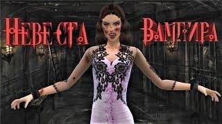 Сериал симс 4: Невеста вампира третий сезон 1 серия