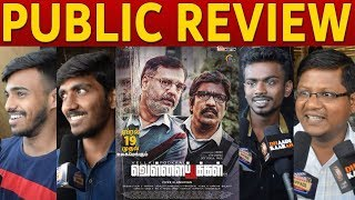 Vellai Pookal Public Review Vellai Pookal Movie Review Vivekh Charle Pooja Devariya