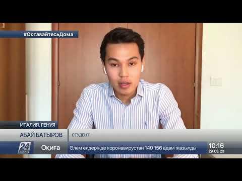 COVID-19: о ситуации в Италии рассказал казахстанский студент