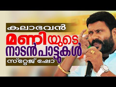 കലാഭവൻ മണിയുടെ നാടൻ പാട്ടുകൾ || Kalabhavan Mani Nadan Pattukal | Malayalam Stage Show