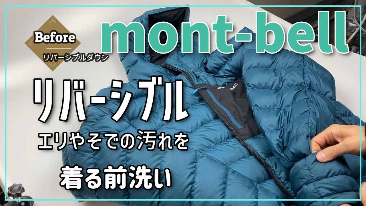 mont-bell リバーシブルダウンジャケット 着る前洗い 袖の黒ずみ 染み抜き