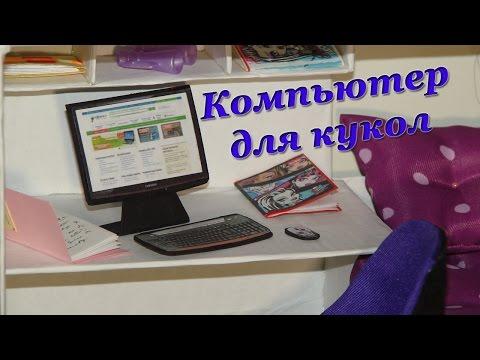 Как сделать компьютер для кукол How to Make a Doll Desktop Computer Easy - Doll Crafts смотреть в хорошем качестве