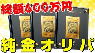 【遊戯王】大当たり総額600万円越え!!1口6万円「純金オリパ」が狂ってる!!!!!!!!!