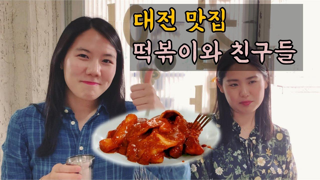 대전 맛집 탐방! 떡볶이와 친구들(대전팀 진잠입니다^^)