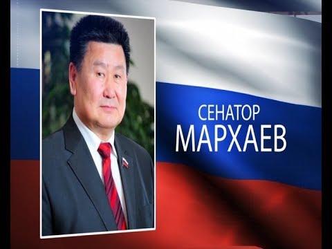 Сенатор Мархаев. Эфир от 03.06.2017
