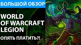World of Warcraft: Legion. Опять платить?! Большой обзор
