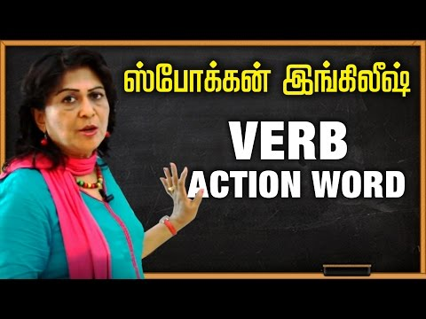 Spoken English Through Tamil | Spoken English Class | Verb Action Word | Learn English Through Tamil