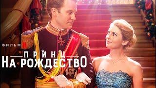 Принц на Рождество - Трейлер (Субтитры, 2017) // A CHRISTMAS PRINCE promo