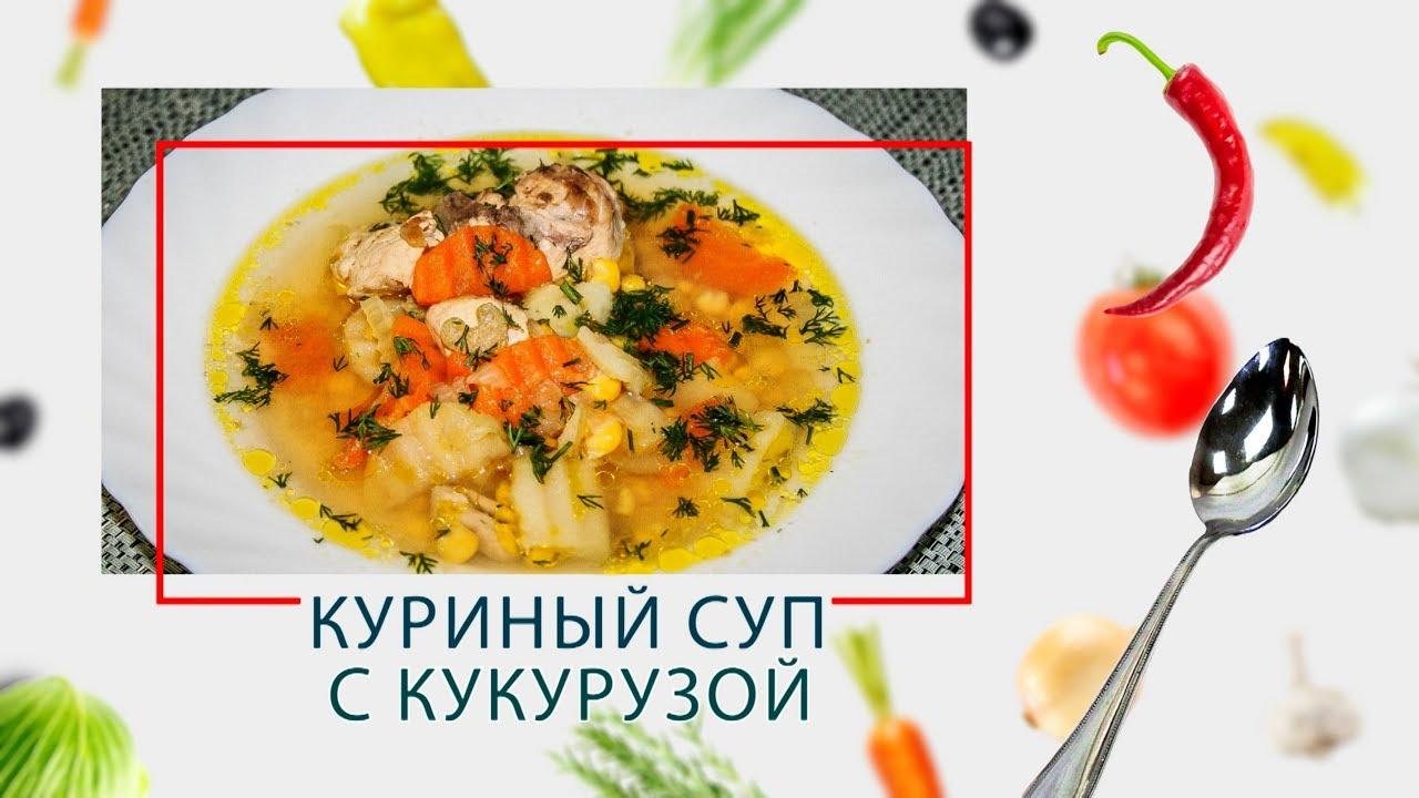 Куриный суп с кукурузой в ARC–514D