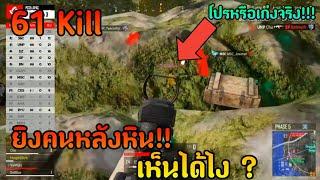 ยิงพังหมด!! โปรหรือเก่งจริง ? | PCS5