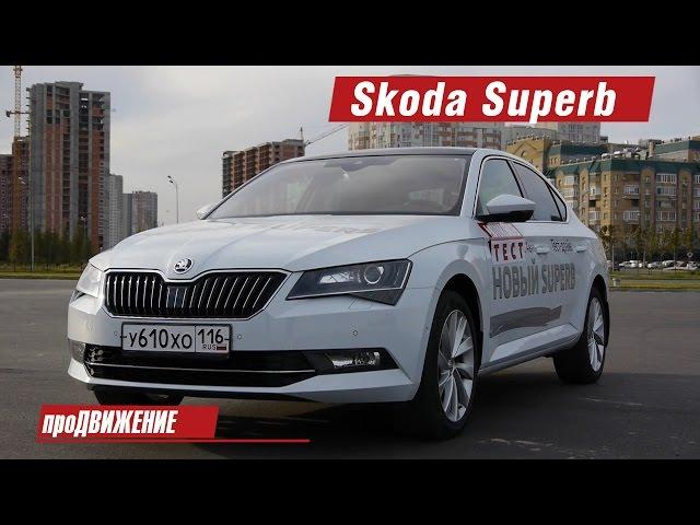 Новое поколение флагмана Шкоды. Тест Skoda Superb 2015 Про.Движение