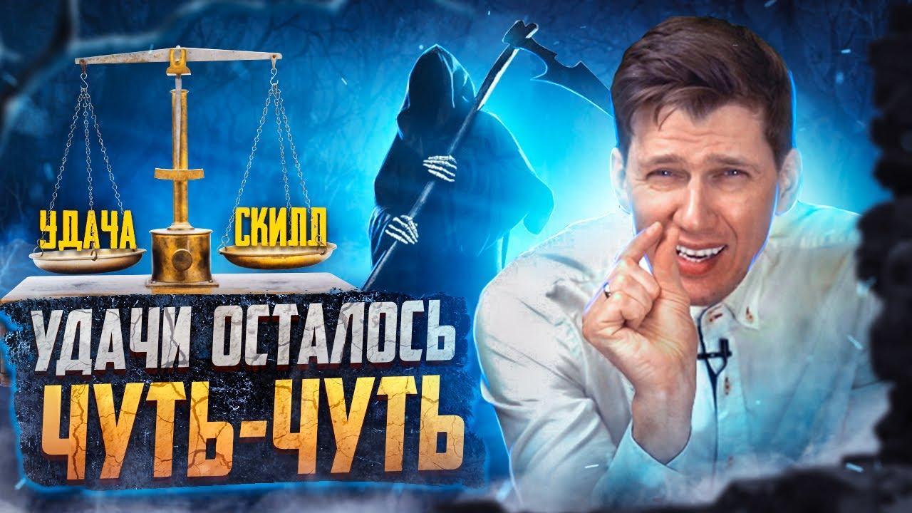 УДАЧА или СКИЛЛ. Разбор Полётов №40