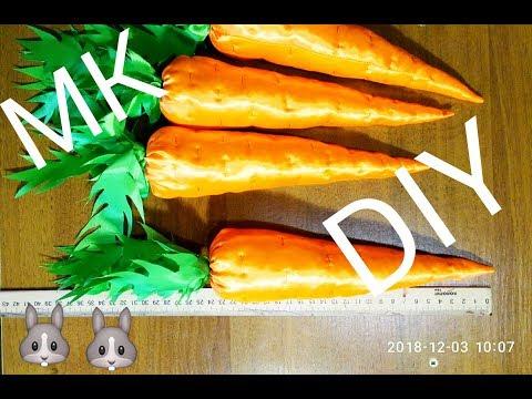 Как сшить морковку из ткани своими руками