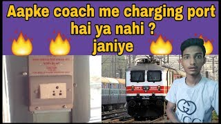 WHAT'S THE MEANING OF THESE COACH NUMBER | Train me charging port kaise pata Kare|| TK ki lobby||