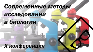 Современные методы исследований в биологии - X конференция (часть 3)