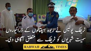 traffic police ne Rabwah hospitals ke drivers or shehrioo ko traffic se mutaliq agahi di