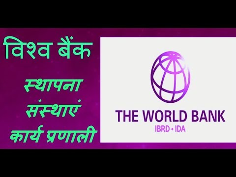 World Bank, IDA & IBRD (in hindi)/विश्व बैंक