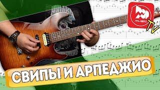 Свипы и Арпеджио, Часть 2. Уроки игры на электрогитаре
