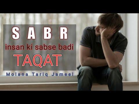 Sabr Insan ki subse badi taqat hai | Emotional bayan | by Molana Tariq Jameel | Iqra Muslima