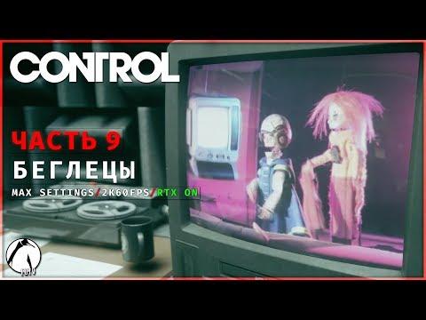 БЕГЛЕЦЫ ЛЭНГСТОНА ● CONTROL [2K   RTX On] ► Часть 9