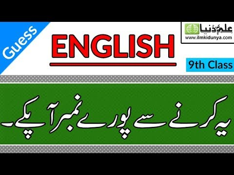 9th Class English Objective Guess 2019 - English 9th Class Subjective Guess Paper