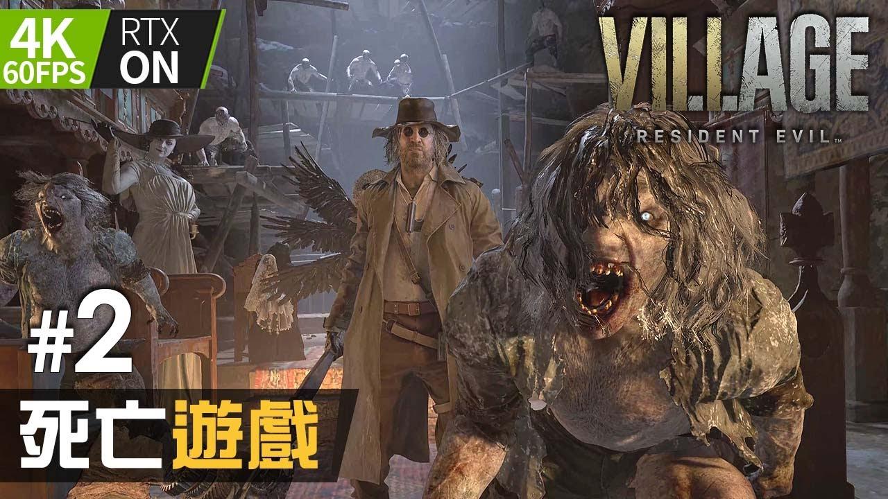 【PC 4K 60FPS】#2 死亡遊戲 | Resident Evil Village ( 生化危機8:村莊 )