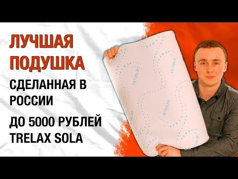 Trelax Sola П30  Лучшая ортопедическая подушка в своей цене на наш взгляд