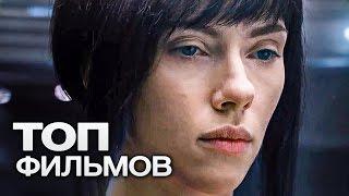 ТОП-5 САМЫХ ОЖИДАЕМЫХ ФИЛЬМОВ ВЕСНЫ (2017)