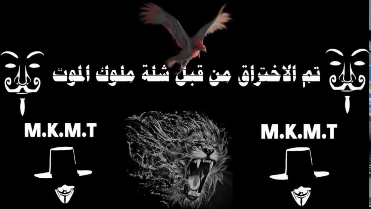 كروب أميرة يسوري|تم الاختراق من قبل علوش خط احمر - YouTube