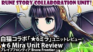 Brave Frontier Global Mira Unit Review (Rune Story Collaboration) 【ブレイブフロンティア】白猫コラボ「ミラ」ユニットレビュー