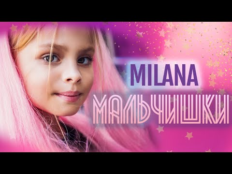 Милана -  'Мальчишки'  ПРЕМЬЕРА КЛИПА (официальное видео 0+) - Видео онлайн