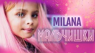 """Милана -  """"Мальчишки""""  ПРЕМЬЕРА КЛИПА (официальное видео 0+)"""