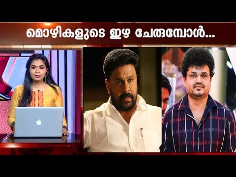 Actress issue : Crucial AMMA general body meeting today | Kaumudy News Headlines 11:30 AM