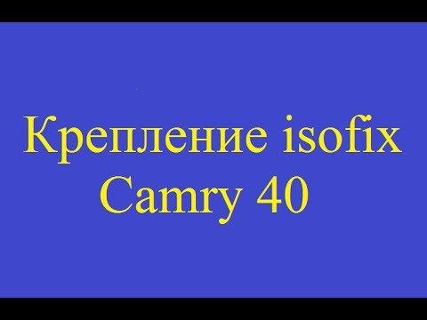 Крепление детского кресла Isofix Toyota Camry 40 (Тоета Камри 40)