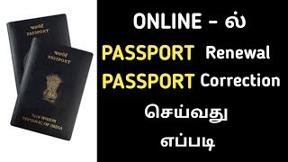How to Apply Passport Renewal in Online & Apply Passport Correction in Online